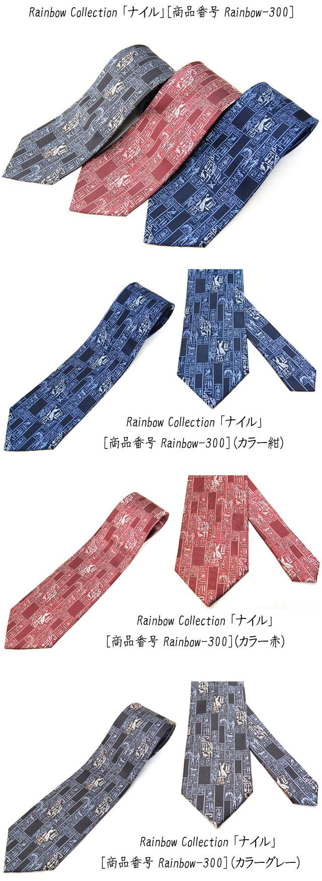 rainbow-300-2