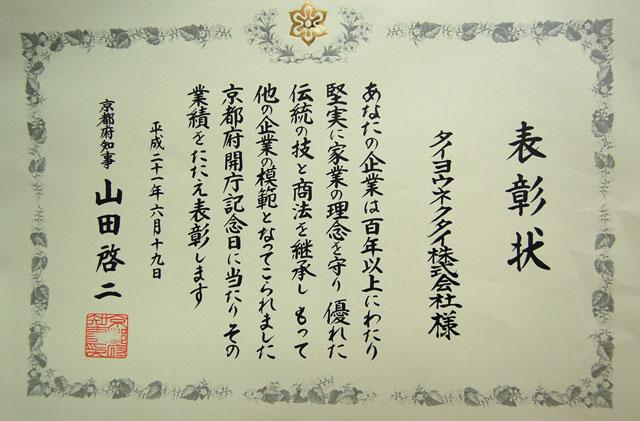 京の老舗表彰状