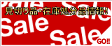 sub_sell
