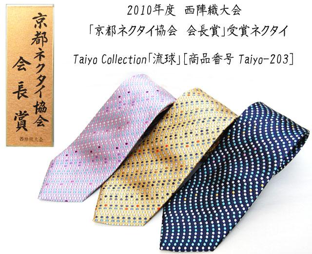 taiyo-203n