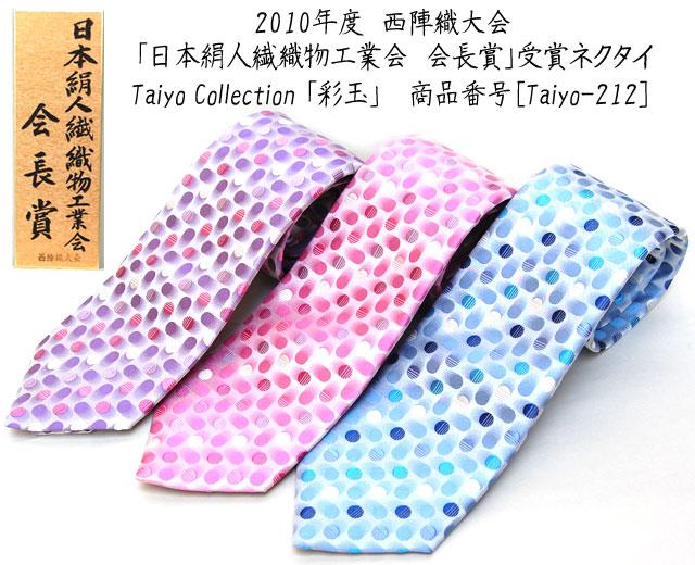 taiyo-212
