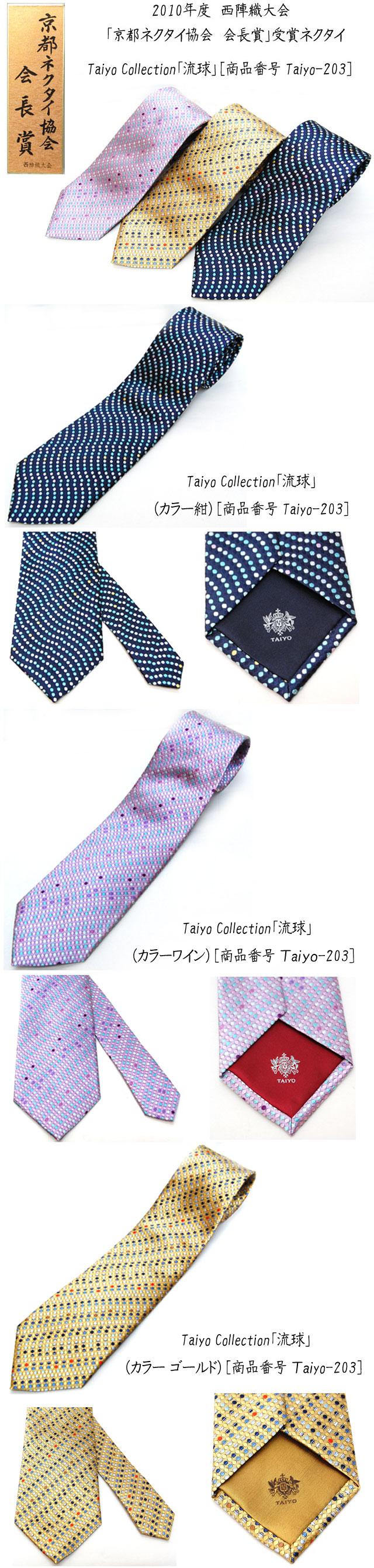taiyo203-2